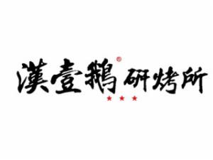 汉壹鹅研烤所加盟