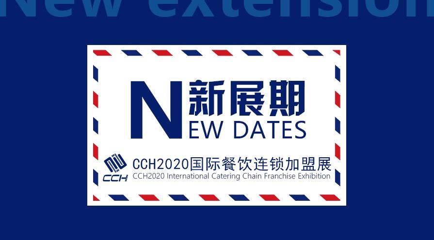 定了,2020年CCH国际餐饮连锁展最新档期出炉