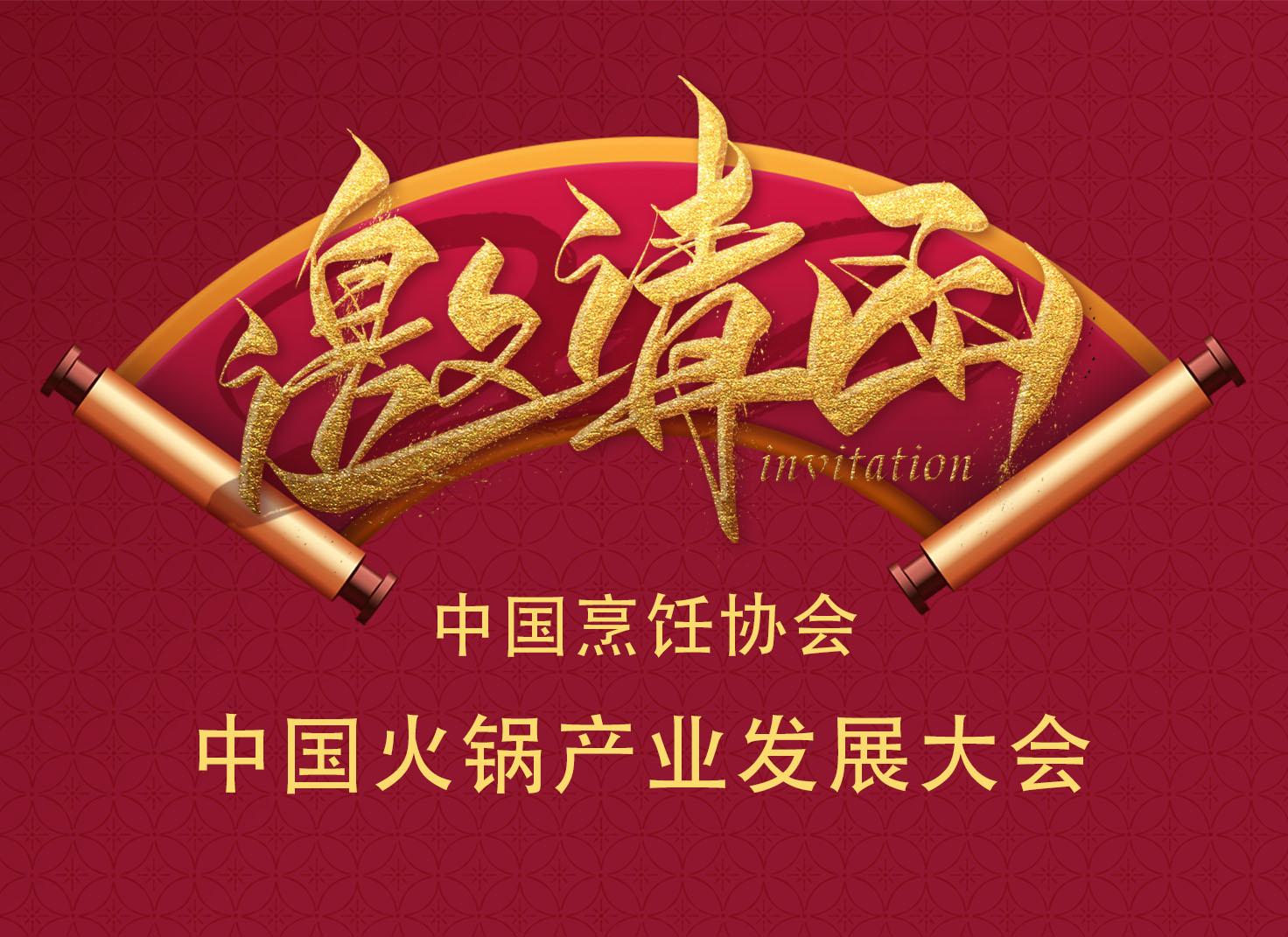 中国火锅产业发展大会邀请函