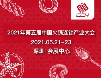 2021第五届中国火锅连锁产业大会