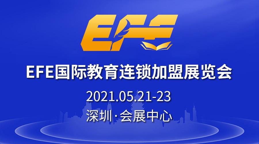 EFE2021国际教育连锁加盟展览会