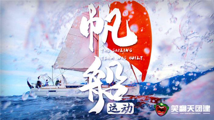 帆船运动.jpg