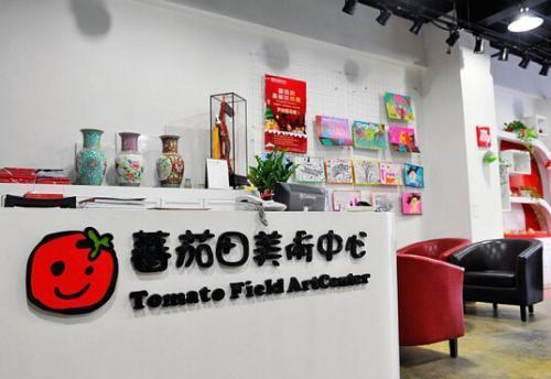蕃茄田美术中心