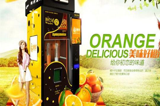 橙诚自助榨汁机