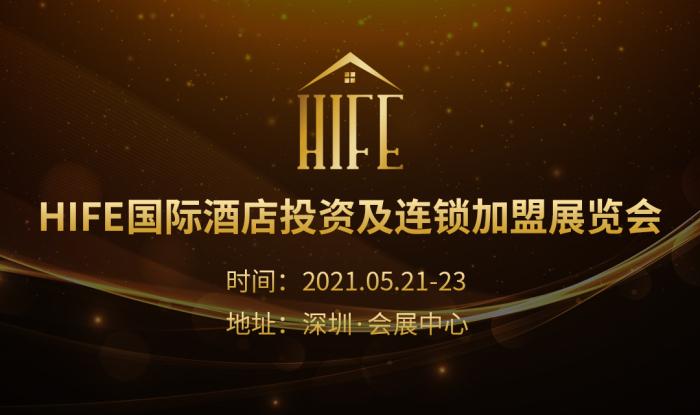 HIFE国际酒店投资及连锁加盟展览会