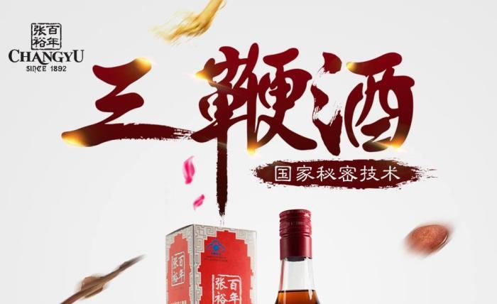 张裕三鞭酒
