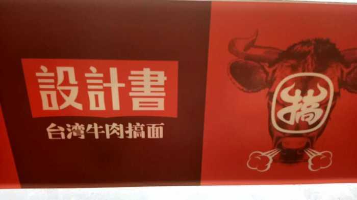 設計書台湾牛肉搞面