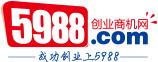 5988创业商机网