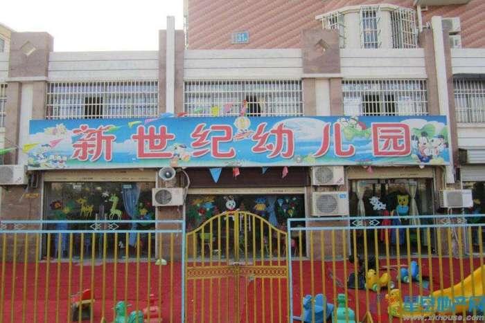 新世纪幼儿园
