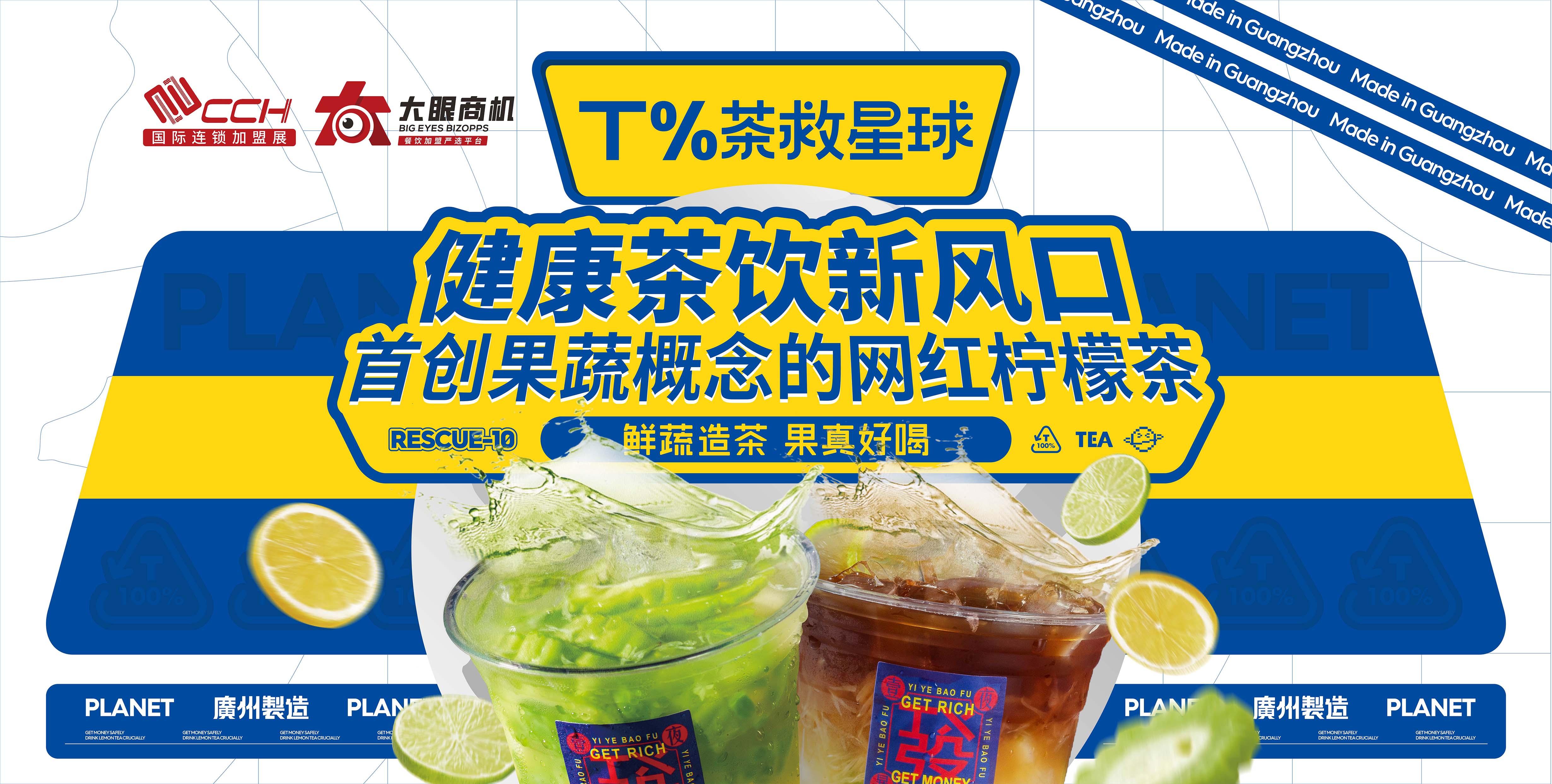 大众点评top1、2021年茶饮界黑马MVP!T%茶救星球火爆来袭【大眼商机云招商】