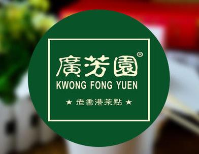 广芳园老香港茶点