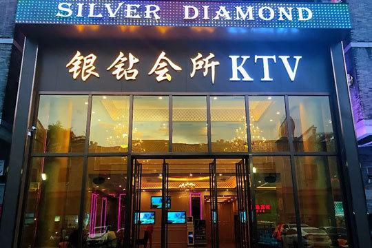 银钻KTV