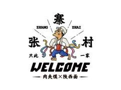 张寨村加盟