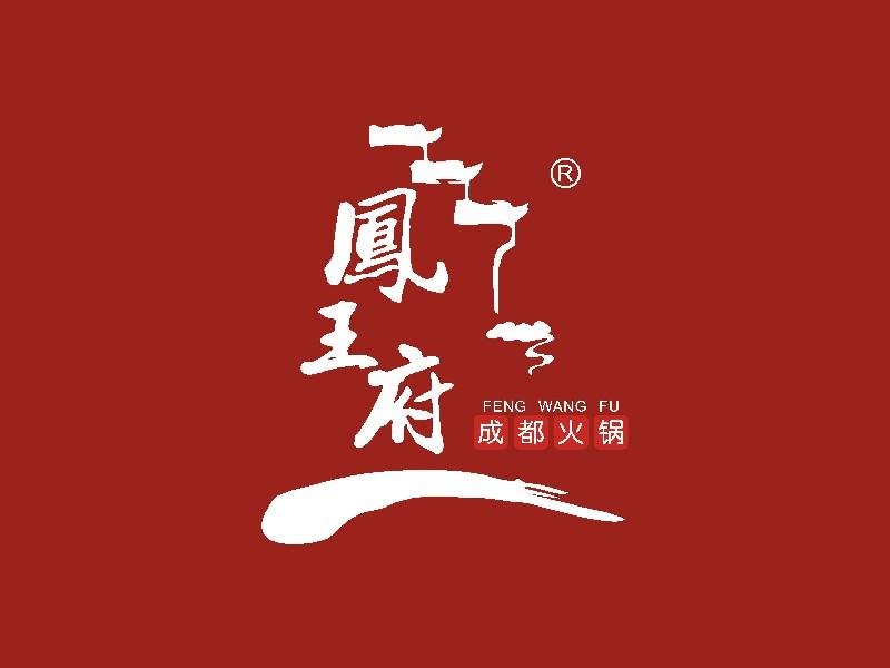 凤王府加盟