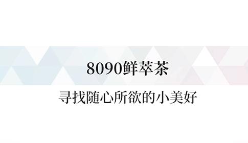8090鲜萃茶加盟CCH国际餐饮展