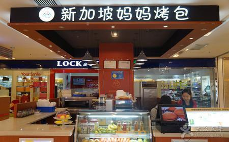 新加坡妈妈烤包