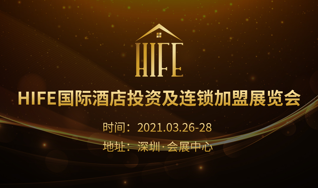 2021年HIFE深圳酒店投资及连锁加盟展