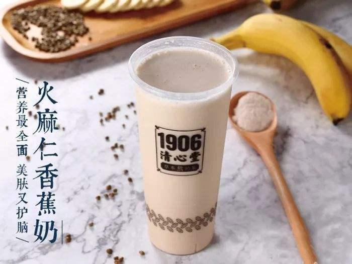 清心堂草本茶