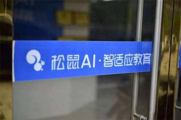 松鼠AI教育