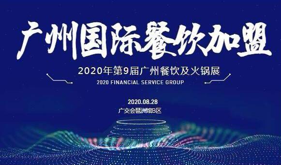 8月28日,来CCH餐饮连锁展发掘粉面品类红利