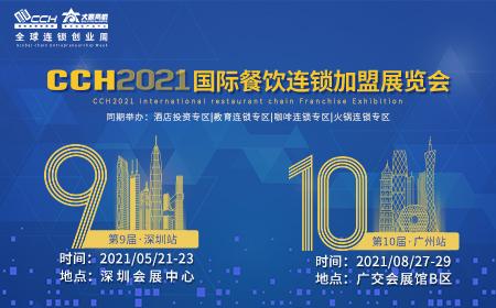 CCH国际餐饮连锁加盟展览会