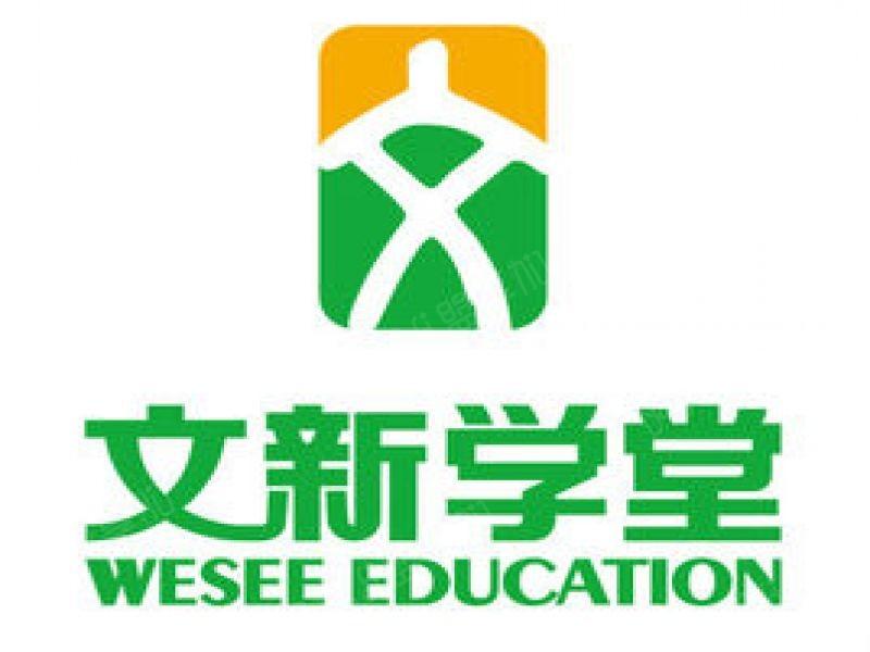 文新教育加盟