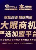 大眼商机X胡润百富,国内首次聚焦餐饮连锁品牌价值的峰会盛典重磅来袭!