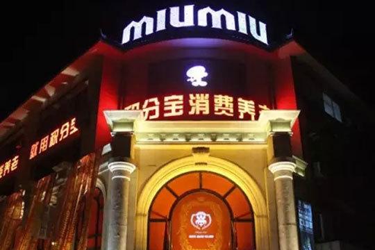 MIUMIU酒吧
