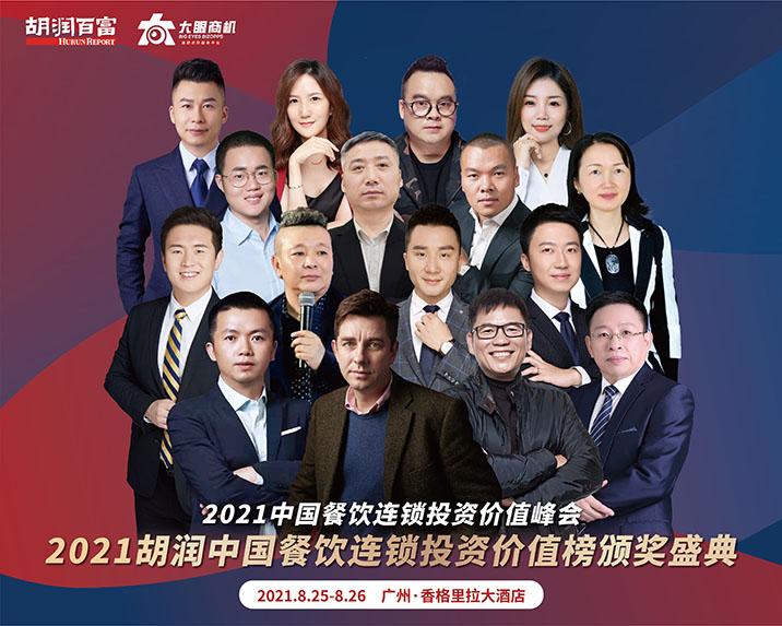 喜茶、绝味、杨国福…都来了!CCH连锁展&胡润餐饮峰会即将开幕