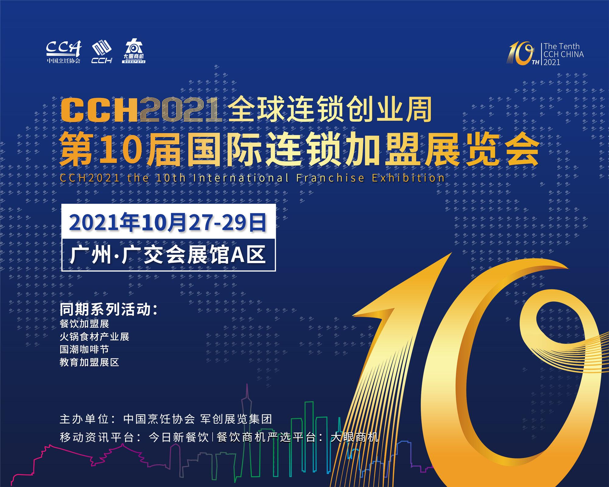 阿香米线、张亮麻辣烫、久久丫也来了!CCH2021连锁加盟展10.27开幕
