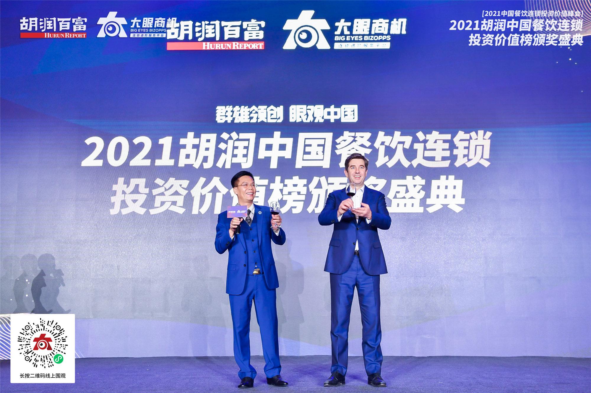 重磅!CCH连锁加盟展荣获2021胡润中国金口碑服务商