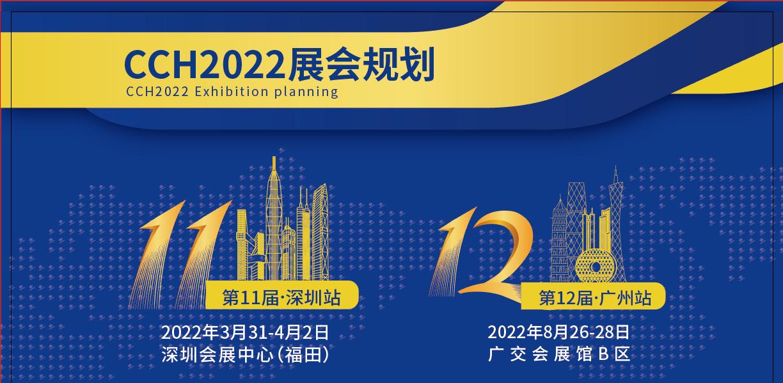 CCH2022全球连锁创业周邀您关注